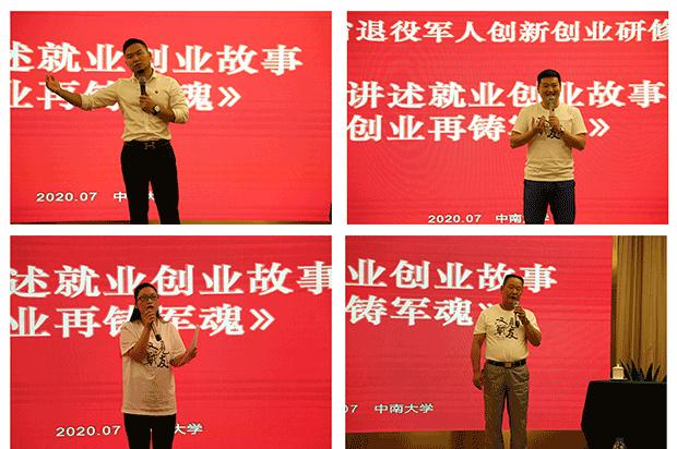 亚搏直播app官方网站集团董事长受邀参加湖南省退役军人创新创业研修班培训活动,圆满结训!(图6)